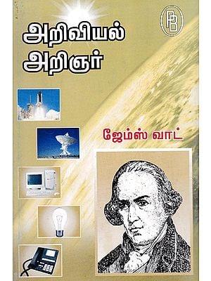 Scientist James Watt (Tamil)