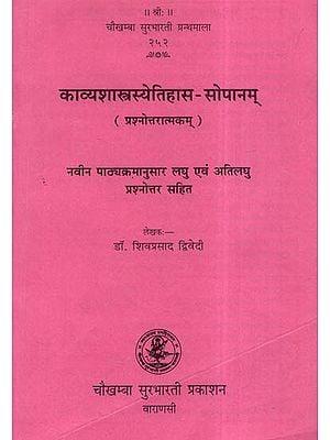 काव्यशास्त्रस्येतिहास - सोपानम् - Kavya Shastrasya Itihaas