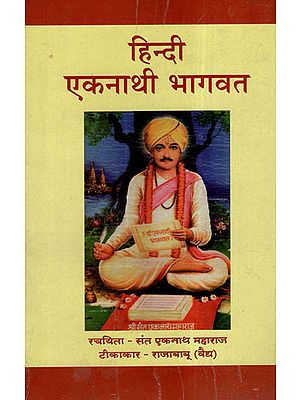 हिन्दी एकनाथी भागवत - Hindi Eknathi Bhagawat