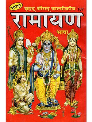 बृहद् श्रीमद् वाल्मीकीय रामायण - Brihad Srimad Valmiki Ramayana