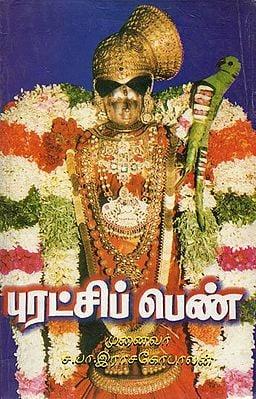 Rebellion Woman (Tamil)