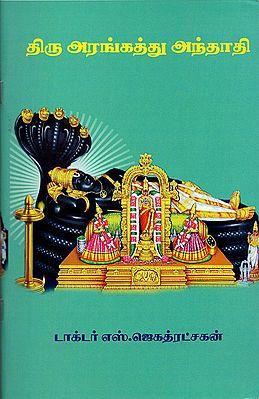 Songs of Shri Ranganathar (Tamil)