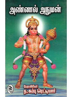 About Hanumanji (Tamil)