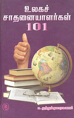 Achievers of the World- 101 (Tamil)