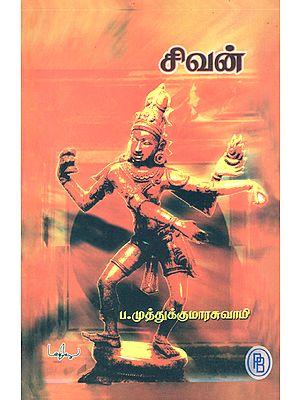 Sivan (Tamil)