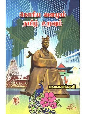 Korea's Prosperity and Tamilians Relations (Tamil)