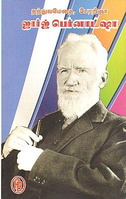 George Bernard Shaw (Tamil)
