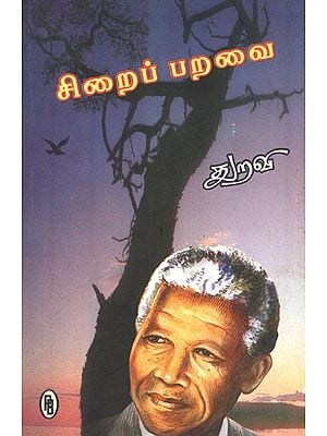Bird in the Prison (Tamil)