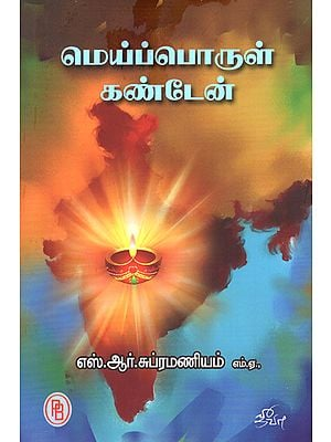 Learnt the Inner Truth (Tamil)