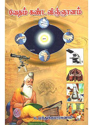 Science as in Vedas (Tamil)