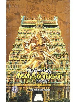South India's Saivite Shrines- Part-II (Tamil)