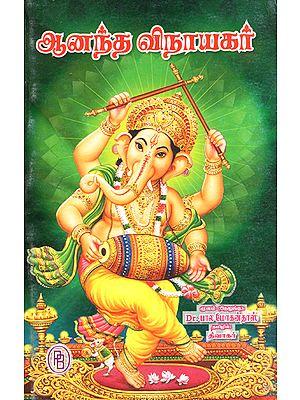 Ananda Vinayagar- Ganeshji (Tamil)