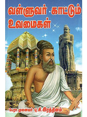 Examples Shown by Valluar (Tamil)