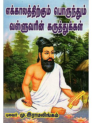 Valluar's Principles Applicable Always (Tamil)
