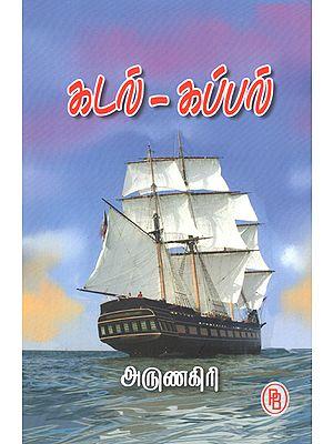 Sea, Ship (Tamil)