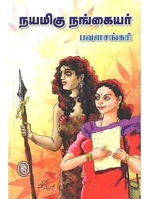 Interesting Women (Tamil)