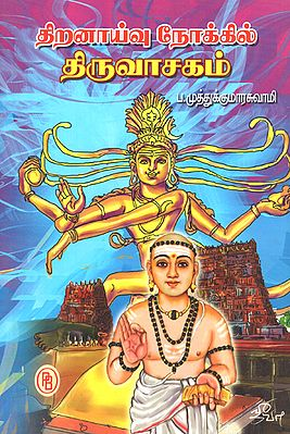 Thirivachagam Research View (Tamil)