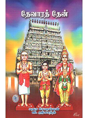 Honey of Devaram (Tamil)