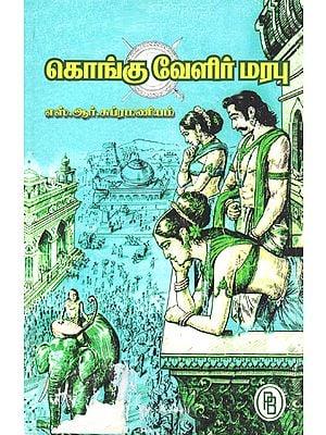Traditions of Kongu Velirs- Small Kings (Tamil)
