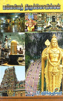 Temples in Malaysia (Tamil)