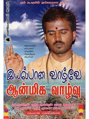 Spiritual Life is Natural Life (Tamil)