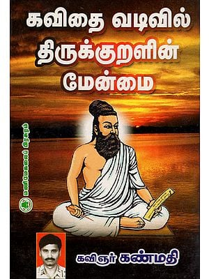 Beauty of Thirukkural in Lyrics Form (An Old and Rare Book in Tamil)