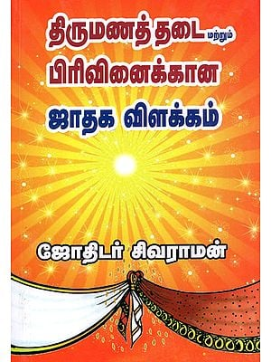 Horoscopic Explanation for Hurdles and Separation in Marriage (Tamil)