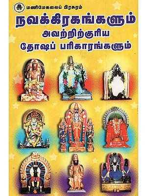 Navagrahas Malefic Effects and Their Remedies (Tamil)