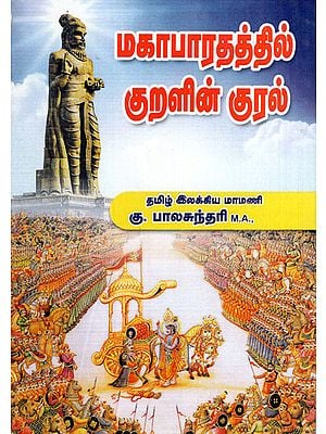 Thirukkural in Mahabharata- Short Stories in Tamil