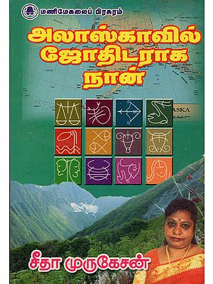 Me, As Astrologer in Alaska (An Old and Rare Book in Tamil)