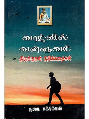 Thirukurral in Everyday Life Moral Stories (Tamil)