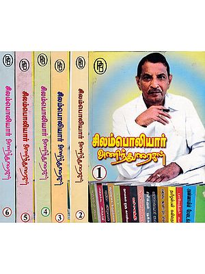 Silamboliyar Aninthuraigal Articles or Compositions of Chilamboli K. Chellappan (Set of 6 Volumes in Tamil )