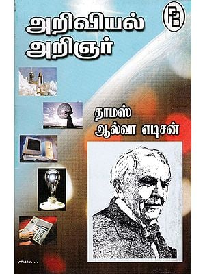 Scientist -  Thomas Alva Edison (Tamil)