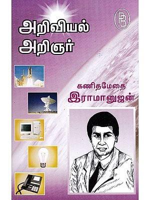 Famous Mathematician Ramanujan (Tamil)