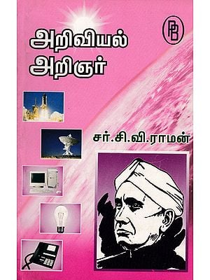 Sir. C.V. Raman - Scientist (Tamil)