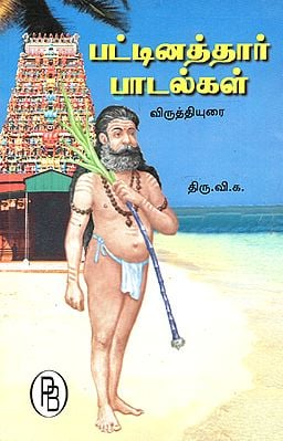 Songs of Pattinathar- Inclusive of Batragiriyar Songs (Tamil)