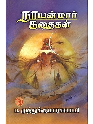 Story of Nayanmars- Saivite Saints (Tamil)