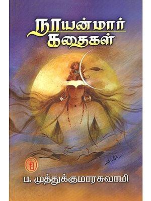 Story of Nayanmars- Saivite Saints (Tamil)