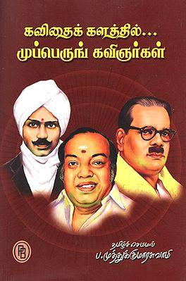 Three Famous Lyricists (Tamil)