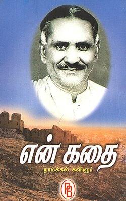 My Story (Tamil)
