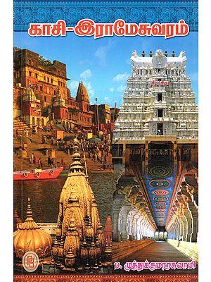 Kashi- Rameshwaram (Tamil)