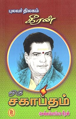 Distinguished Pulavar Keeran- Music Artist (Tamil)