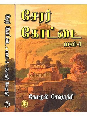 Fort of Chera Dynasty- Set of 2 Volume (Tamil)