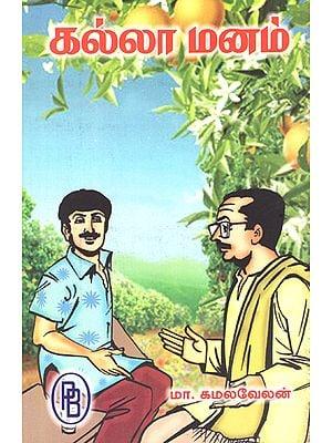 Life History of Mahatma Gandhi (Tamil)