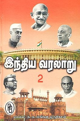 History of India- From 1206 to 1526 in Tamil (Part-II)