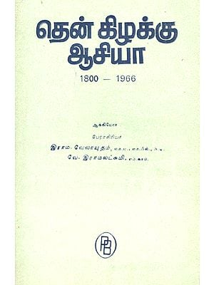 South East Asia- 1800-1966 (Tamil)