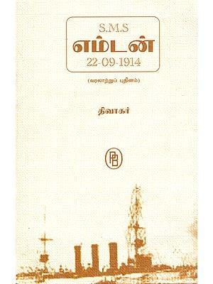 S.M.S. Empton- German Ship (Tamil Novel)
