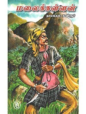 Mountain Thief (Tamil)