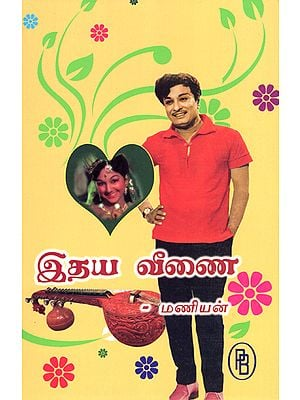 Idaya Veenai- Tamil Novel