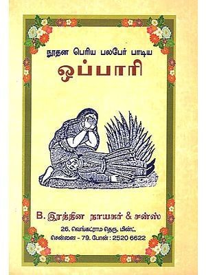 Funeral Folk Song Sung By Women (Tamil)